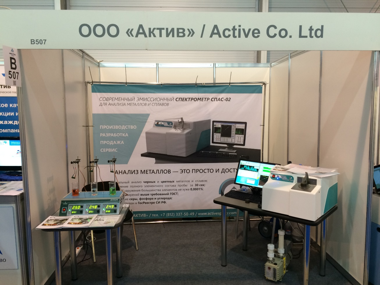 Active Co. at the International Exhibition