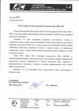 Отзыв о спектрометре СПАС-02 ООО Завод АКС