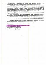 Отзыв о спектрометре СПАС-02 ОАО МСУ-90